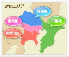 対応エリア 神奈川県・東京都・埼玉県・千葉県